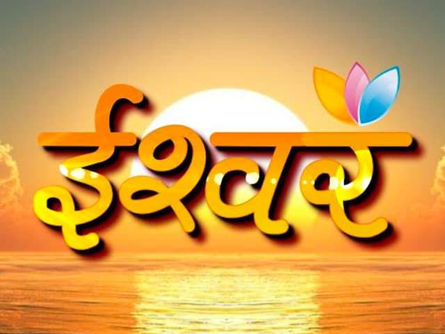 Watch Ishwar Tv Live Streaming For The Latest News And Updates Along With Other Leading Tv Channels Of India Tv Tv Channels Live Streaming