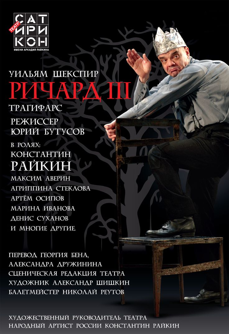 Theater poster | Постер