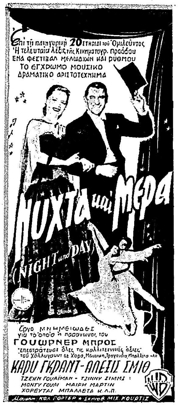 Μέρα και νύχτα, 1948