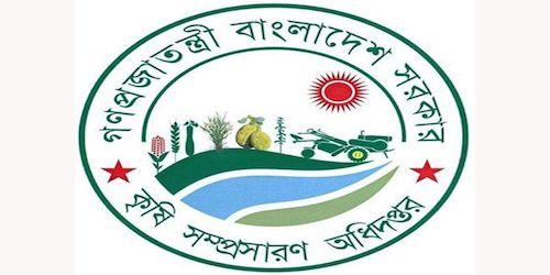 Department of Agricultural Extension DAE Job Circular 2017