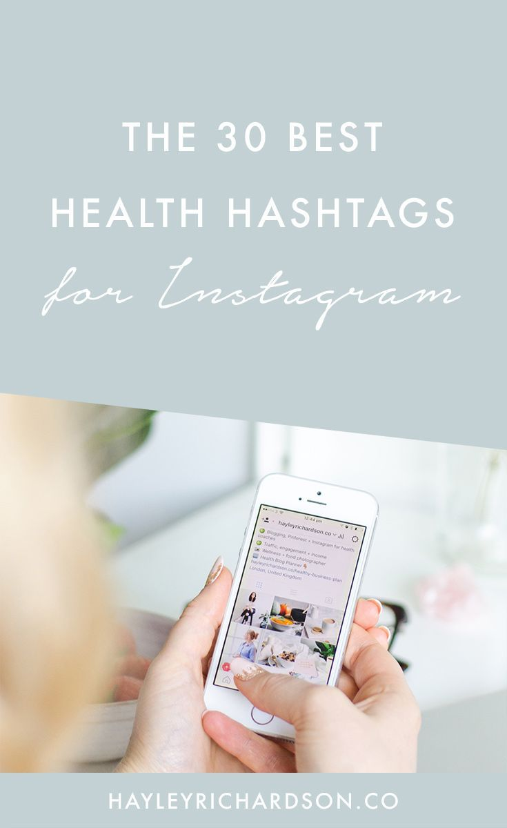 Wondering which hashtags to use to grow your health Instagram account? Look no further! I've compiled the 30 best health hashtags to use on Instagram today to help you get more followers and engagement on your Instagram account! Click through to get the list here >>