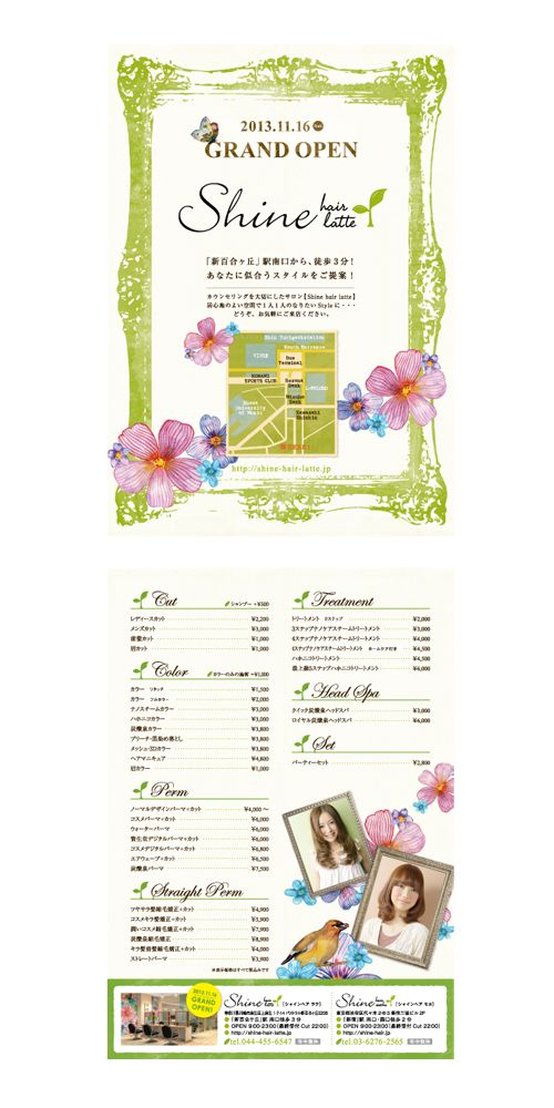 Shine hair latte_Flyer | Beauty salon graphic design ideas | Follow us on https://www.facebook.com/TracksGroup |  美容室 チラシ フライヤー デザイン