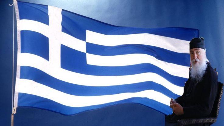 Η Ελλάδα, Ο Θεός και η πνευματική παρακμή - Γέρων Νίκων