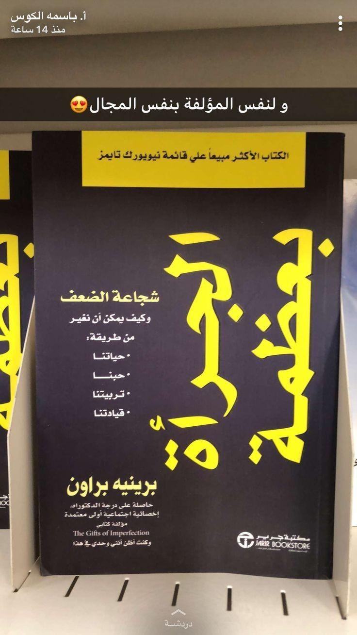 Pin By Om Ahmad Fatani On كتب و روايات Fiction Books Worth Reading Arabic Books Book Club Books