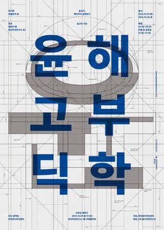 ㈜윤디자인연구소, 갤러리뚱에서 제3회 한글잔치 《윤고딕•윤명조 해부학》전시를 연다. | Artnews