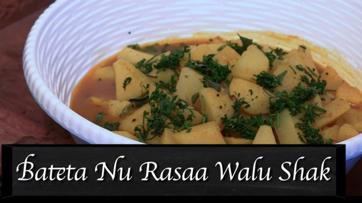 How To Make Rasawala Bateta Nu Shaak by Toral