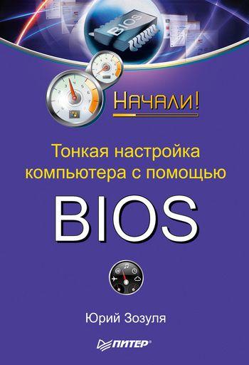 Тонкая настройка компьютера с помощью BIOS. Начали! #читай, #книги, #книгавдорогу, #литература, #журнал, #чтение