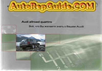 Download free - Audi Allroad Quattro - user manual: Image:… by autorepguide.com