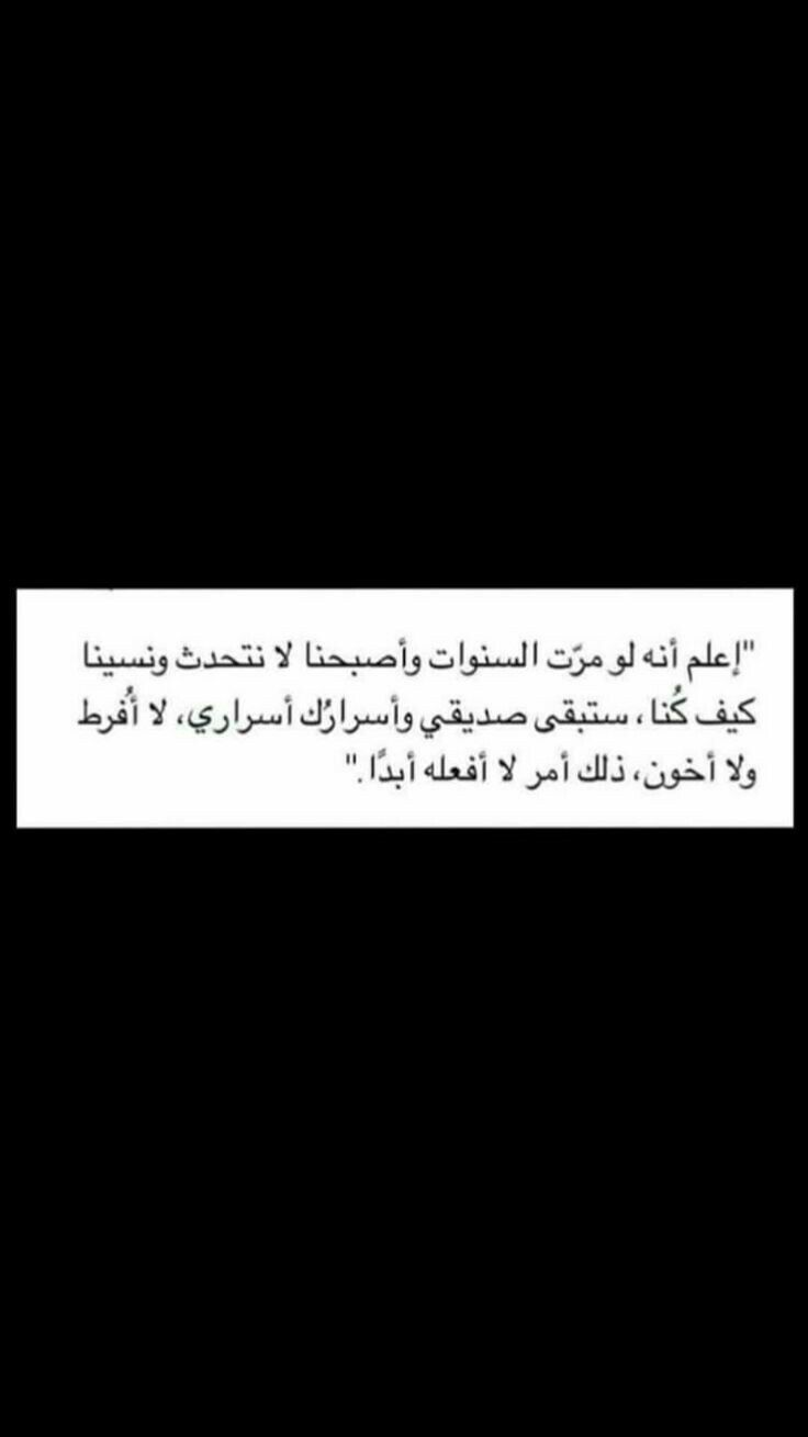 Pin by 55  on 55  | Arabic quotes, Friendship quotes, Arabic