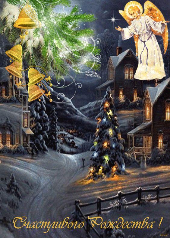 Открытки с сочельником и рождеством христовым православные, смешные картинки