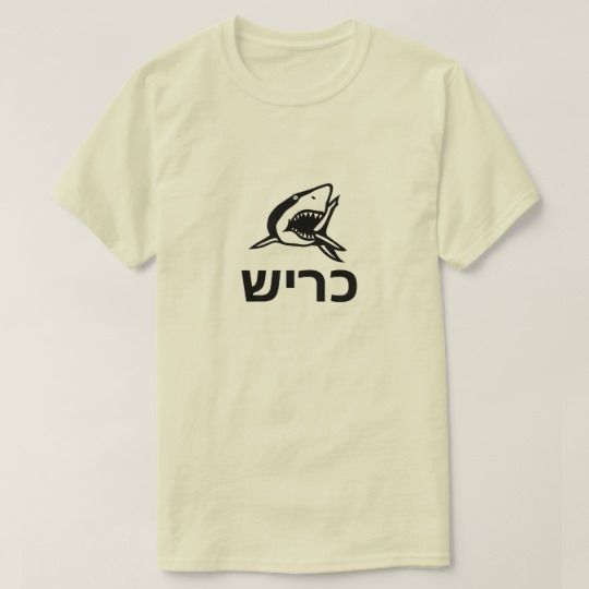 כריש - shark in Hebrew, grey T-Shirt A product with a font of a shark with the word shark (כריש) in Hebrew under the frog. You can also customize this product to change the text, font type and text color. and you own text or photo/Image, give it your own unique look. קבל בגדים עם מילת עברית על זה
