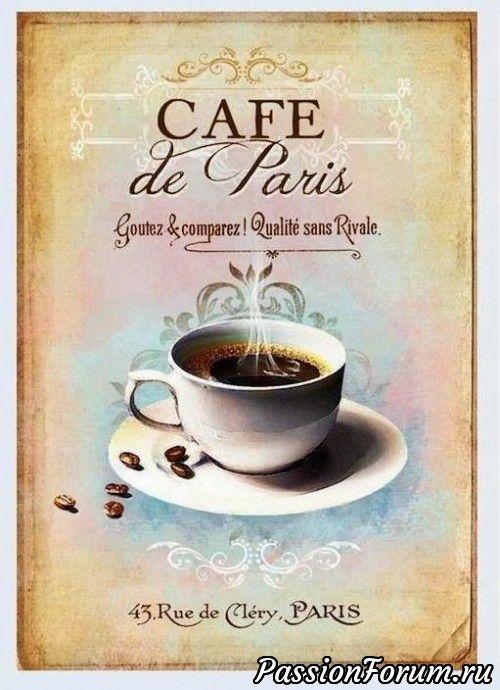 Чайно-кофейная история. - запись пользователя Olga (Ольга) в сообществе Картинки для творчества в категории Разное