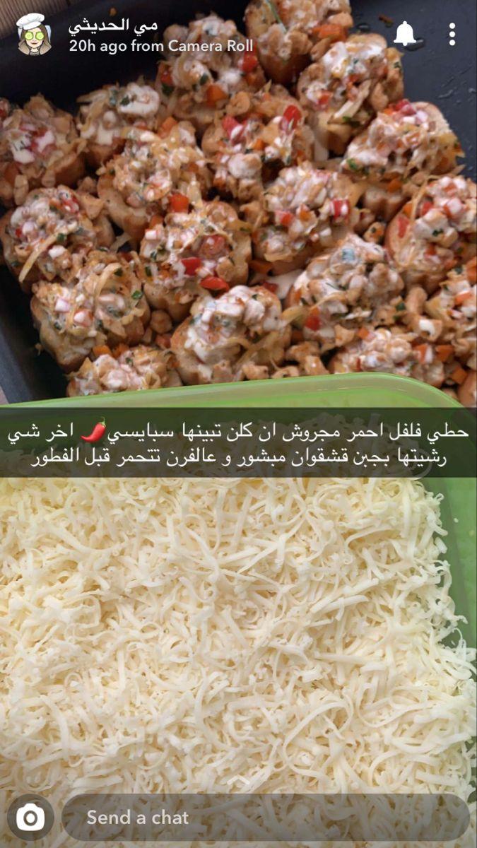 Pin By Cloudy On أطباق رمضانية Food Arabic Food Eat