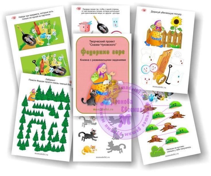 Книжка с развивающими заданиями по сказке Чуковского Федорино горе (43 страницы)