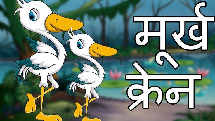 #hindi #hindistory #hindishortstory #hindishortfilms#hindimoralstories #hindistoriesforkids - Hindi Short Stories With Moral   The Foolish Crane   हिंदी लघु-कथाएं    मूर्ख क्रेन