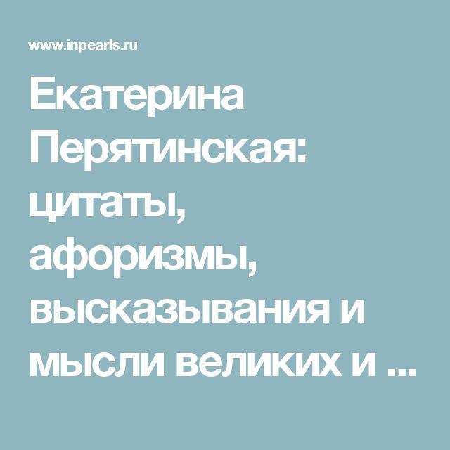Екатерина Перятинская: цитаты, афоризмы, высказывания и мысли великих и умных людей