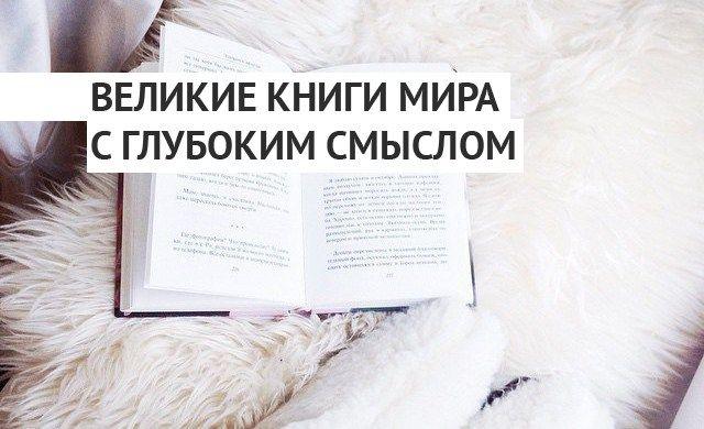Великие книги мира с глубоким смыслом