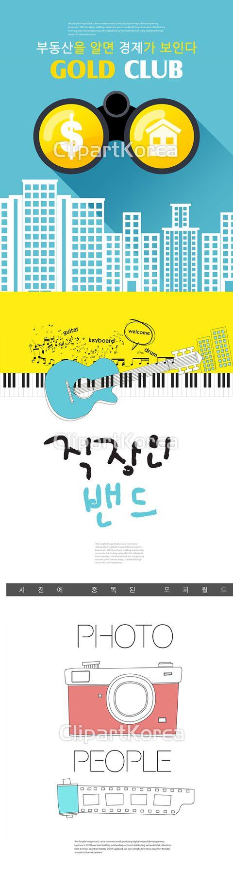 다양한 포스터 이미지 입니다. :)  #클립아트코리아 #이미지투데이 #통로이미지 #백그라운드  #빌딩  #손글씨  #악기  #여백  #옐로우  #음표  #일러스트  #포스터 #음악 #밴드  #경제  #주택  #컬러풀  #카메라  #필름  #마케팅 #홍보 #clipartkorea #imagetoday #tongroimages  #Building #handwriting #notes #yellow #background #illustration #poster #music #band #instruments #economy #housing #colorful #camera #film #marketing #Poster #Promotion