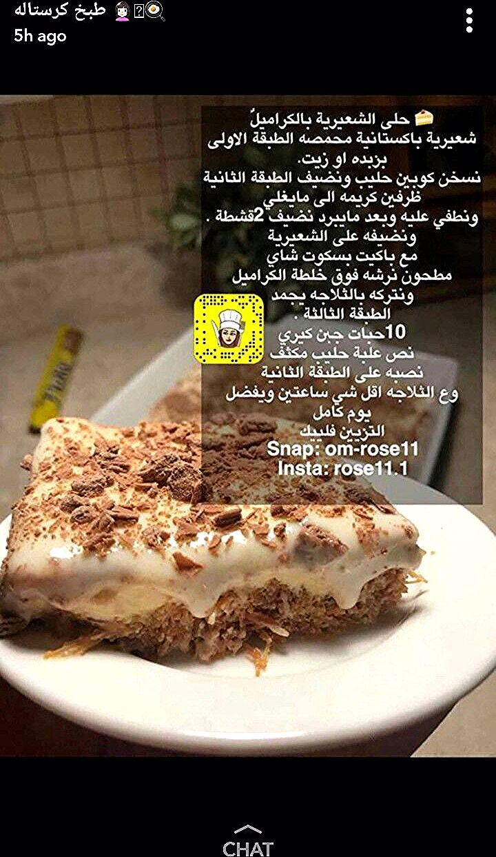 Pin By Erika Flatley On أطباق رمضان In 2020 Cooking Recipes Desserts Sweets Recipes Food Receipes