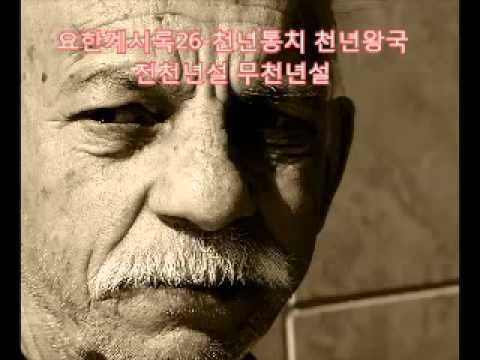 요한계시록26 - 천년통치 천년왕국 전천년설 무천년설 - YouTube