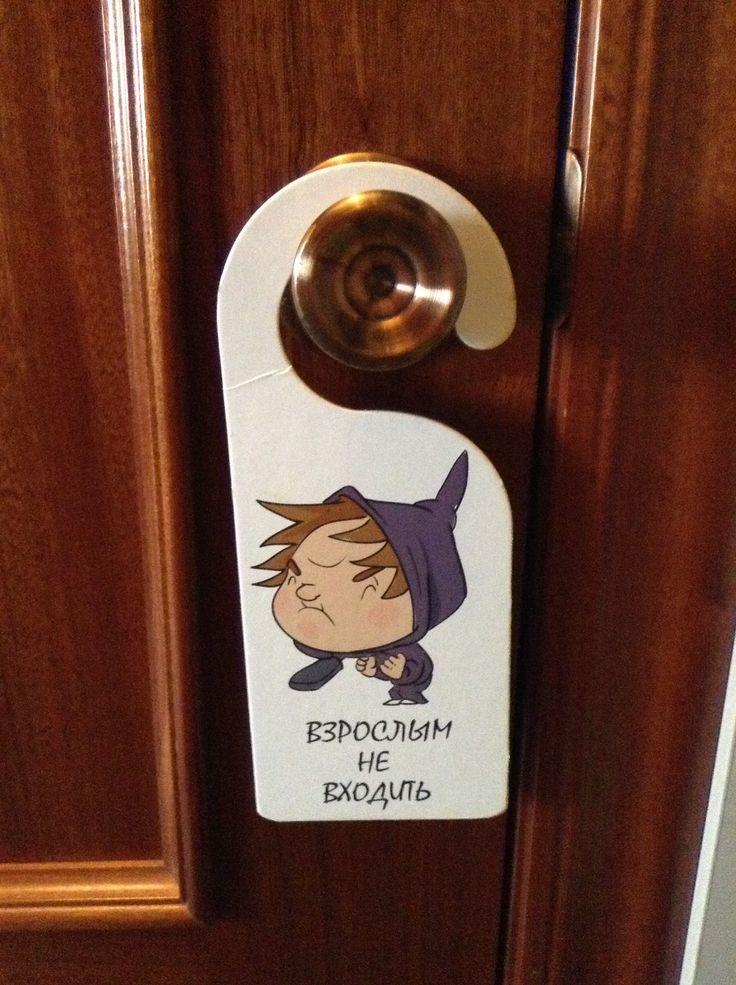 Еще одна табличка на дверную ручку