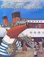 Ο Ατσίδας φόρεσε τα ναυτικά του ρούχα κι ανέβηκε χαρούμενος στο πλοίο. Όταν ξεκίνησε το ταξίδι, βρέθηκε μπροστά σε μια μεγάλη έκπληξη: ένας λαθρεπιβάτης βρισκόταν κάπου κρυμμένος κι έπρεπε να τον ανακαλύψει. Για παιδιά προσχολικής ηλικίας και μικρούς αναγνώστες. (Από την παρουσίαση στο οπισθόφυλλο του βιβλίου)