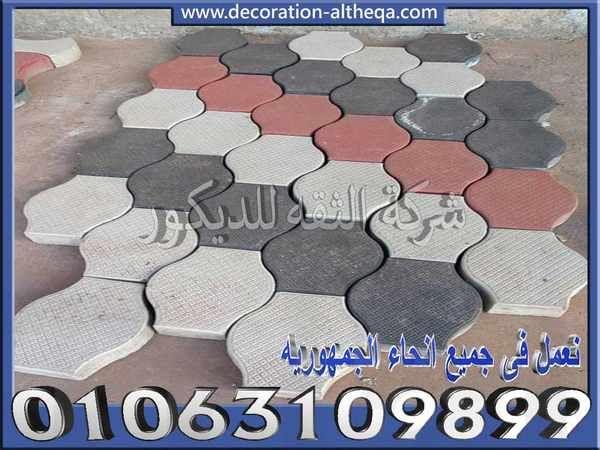 انترلوك الانترلوك اشكال ارضيات انترلوك اسعار الانترلوك اشكال بلاط انترلوك مصنع انترلوك فى مصر اشكال انترلوك بلاط انترل Outdoor Decor Contemporary Rug Decor