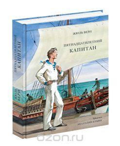 """Книга """"Пятнадцатилетний капитан"""" Жюль Верн - купить книгу ISBN 978-5-4335-0170-6 с доставкой по почте в интернет-магазине Ozon.ru"""