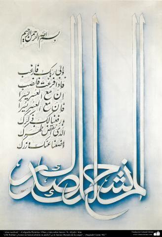 Alam Nashra Persian Calligraphy