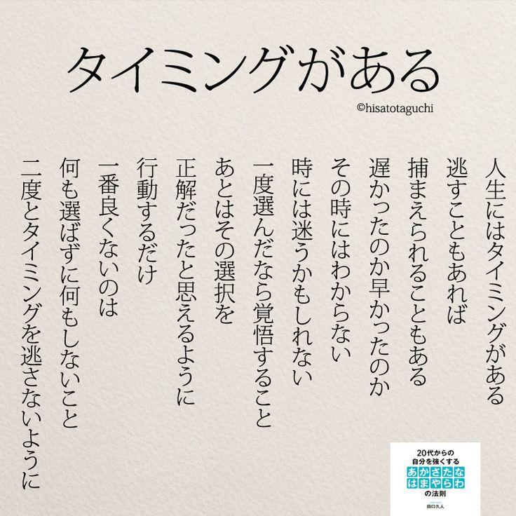 いいね!3,806件、コメント28件 ― @yumekanau2のInstagramアカウント: 「#タイミングがある . . #タイミング#グッドタイミング#人生 #迷う#分かれ道#覚悟#自己啓発 #名言#ポエム#20代」
