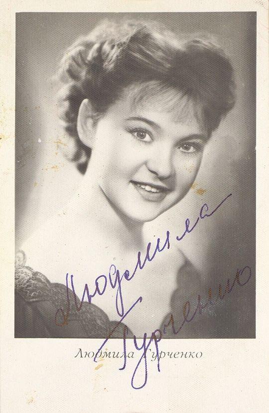 Автограф Людмилы Гурченко на фотооткрытке. Киев: ф-ка «Укррекламфильм», 1962.