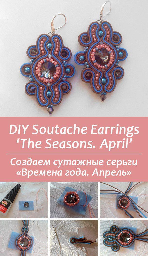 DIY Soutache Earrings | Создаем сутажные серьги