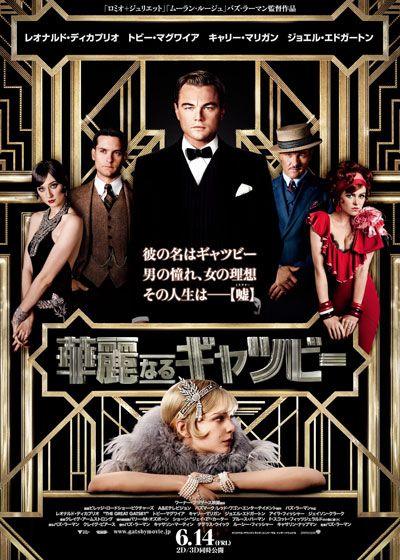 映画『華麗なるギャツビー』 (C) 2013 Warner Bros. Entertainment Inc. All rights reserved. 英題: THE GREAT GATSBY 製作年:2012年 製作国:アメリカ 日本公開:2013年6月14日