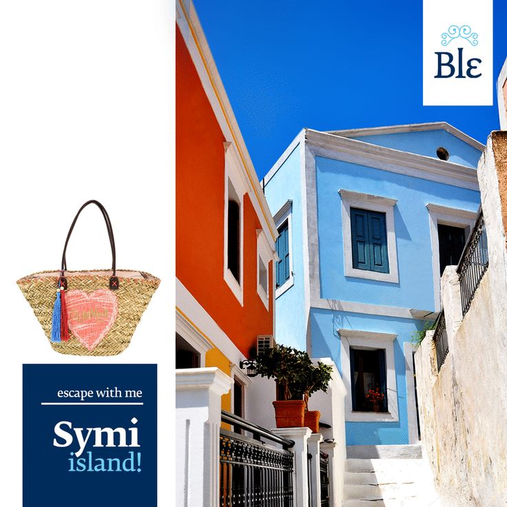 Travelling to Symi? All you need to have with you is a stylish beach bag and… a smile on your face! Discover our beach bag collection here http://www.ble-shop.com/bags/straw-plastics/show/96.html