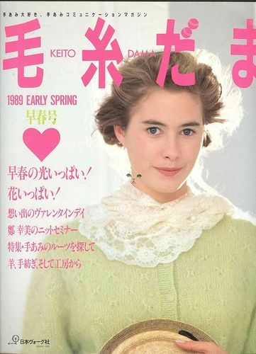 Keito Dama 048 1989 Early Spring