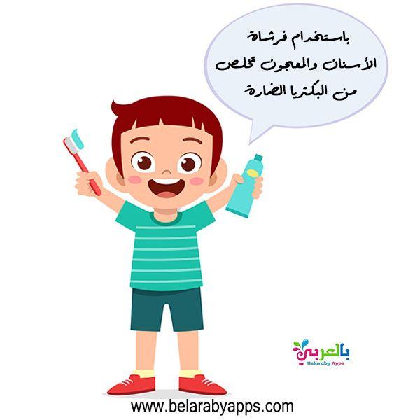 رسومات عن نظافة الاسنان عبارات ارشادية عن صحة الاسنان بالعربي نتعلم Mario Characters Character Cards