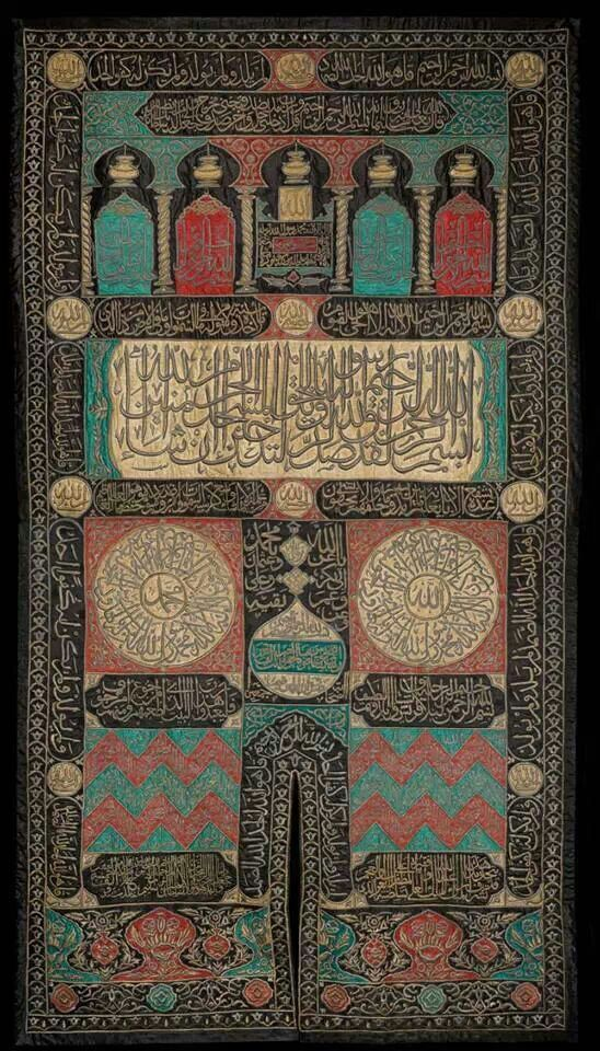 Inside cover of the Holy  Kaabah, 1606 from the Ottoman period, Makkah, Hejaz   الستار الداخلي للكعبة المشرفة، سنة ١٦٠٦ مكة، الحجاز في العهد العثماني