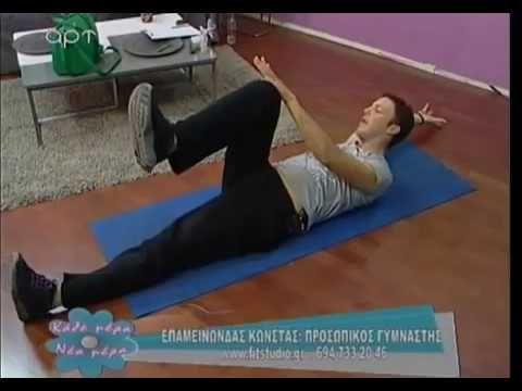 Ασκήσεις για πόνους στην μέση - ΑΡΤ TV - YouTube
