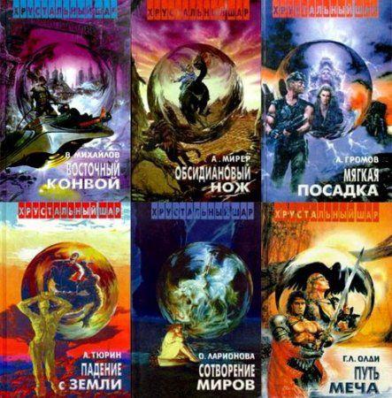 Хрустальный шар в 7 томах (1995-1996) FB2, DjVu