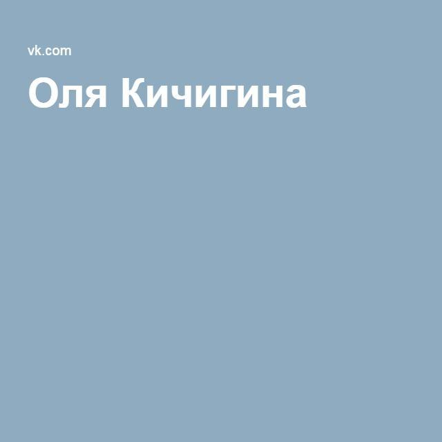 Оля Кичигина