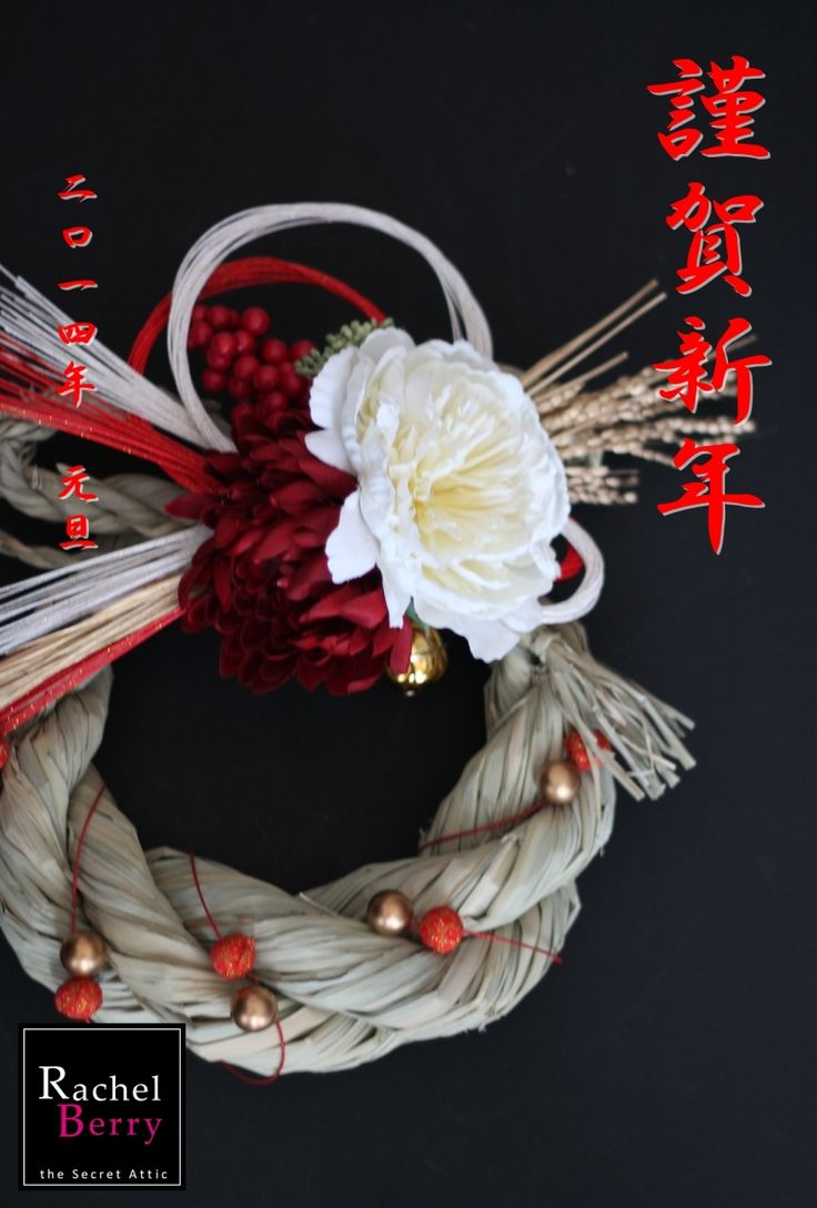 New Year Wreath 年賀状 2014♪ & ちょこっと予告|Rachel Berry the Secret Attic
