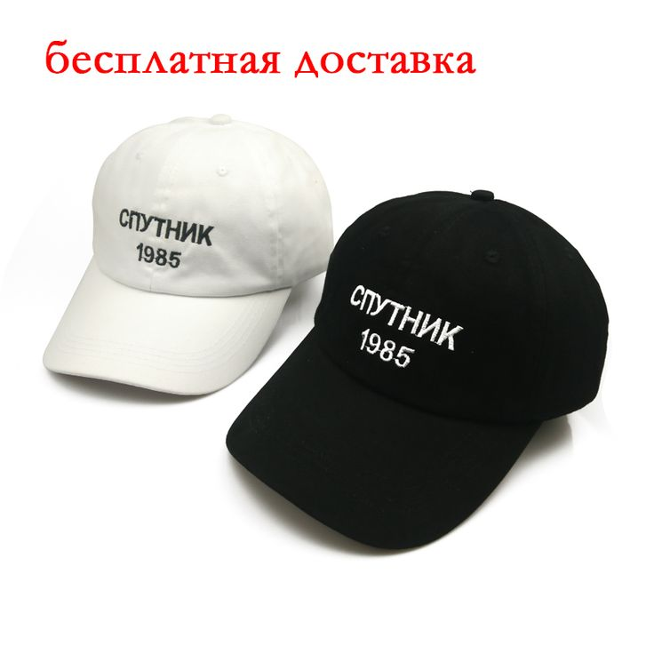 Free Shipping Russia Ukraine Black White Outdoor Caps Satellite 1985 Polo Hip Hop Hats Baseball Caps Snapback Hats For Men Women