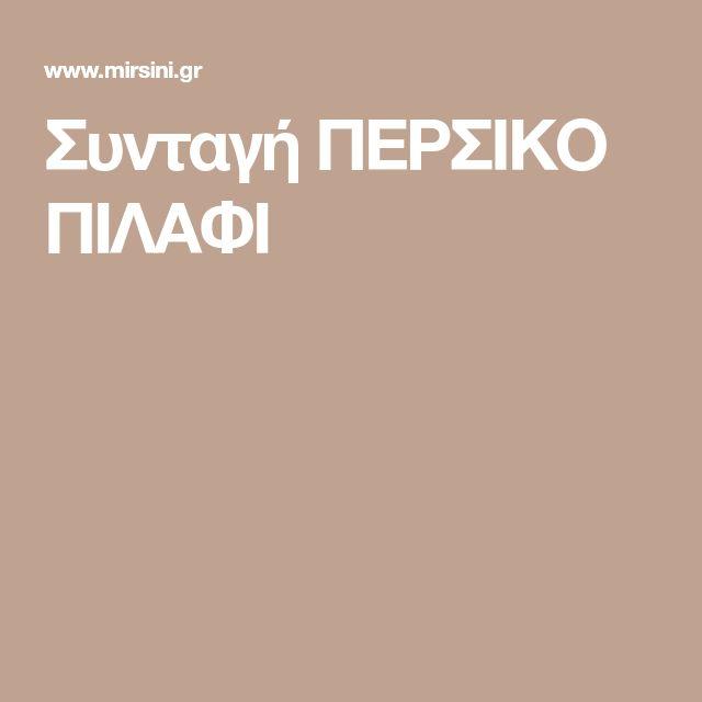 Συνταγή ΠΕΡΣΙΚΟ ΠΙΛΑΦΙ