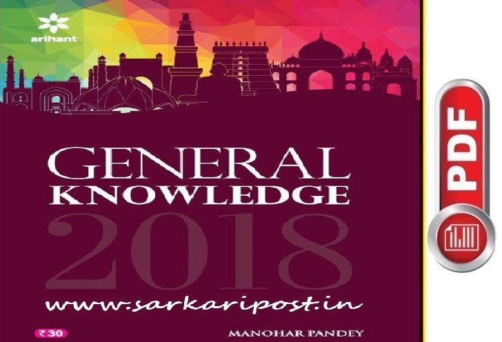 Hello Students! Arihant General Knowledge 2018 Book Free