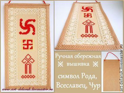 Панно- Оберег для дома (символ Рода, Всеславец, Чур) - обереговая символика