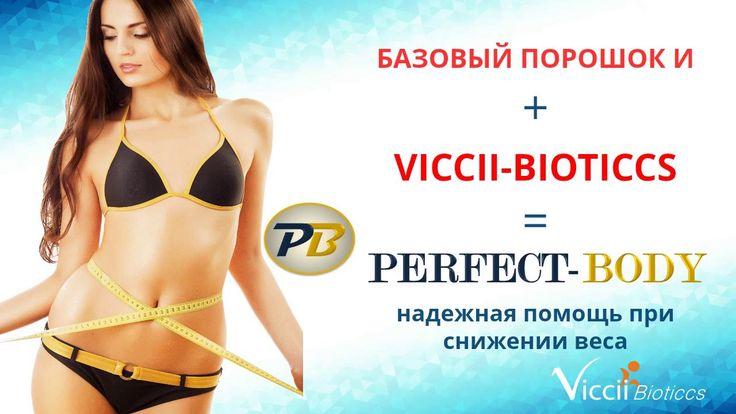 Viccibioticcs и Жизнь прекрасна!!!