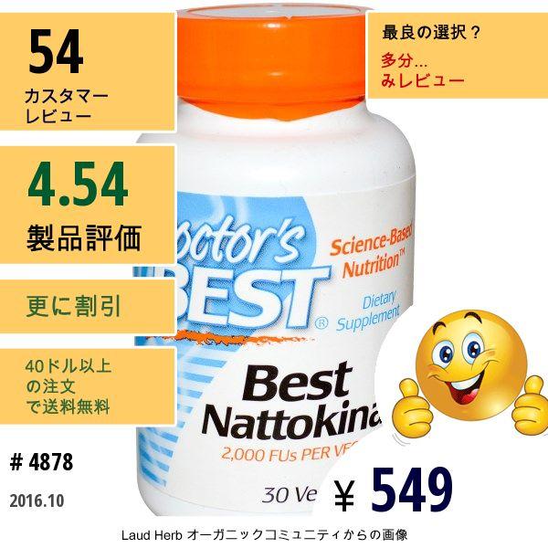 Doctors Best #ナットウキナーゼ #酵素