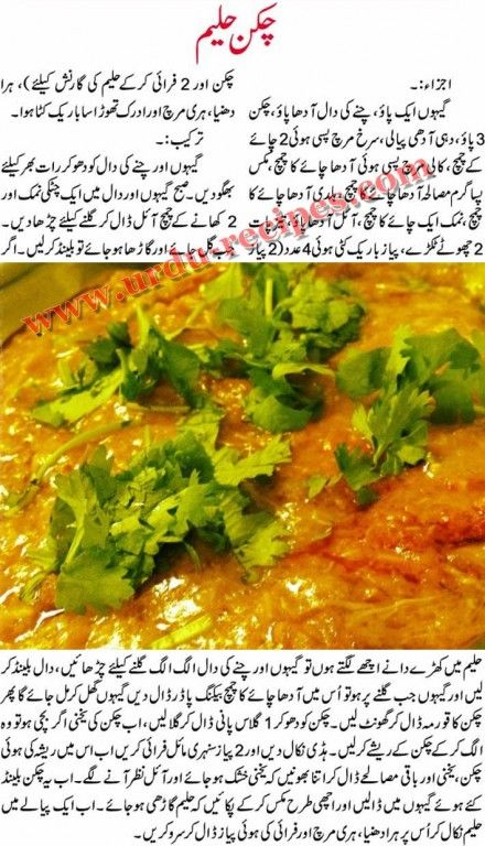 Chicken Haleem Recipe In Urdu Is A Traditional Pakistani And Indian Dish That Everyone Likes To Eat It Goes Well With Naans Pitta Breads