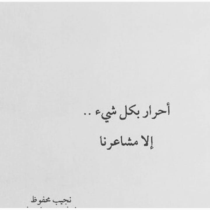 Image Result For اقتباسات لنجيب محفوظ Beautiful Quotes Quotations Arabic Quotes