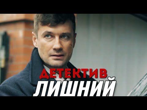 захватывающий детектив 2018 лишний российские детективы